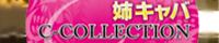 新橋キャバクラ姉キャバC-COLLECTION(シーコレクション)
